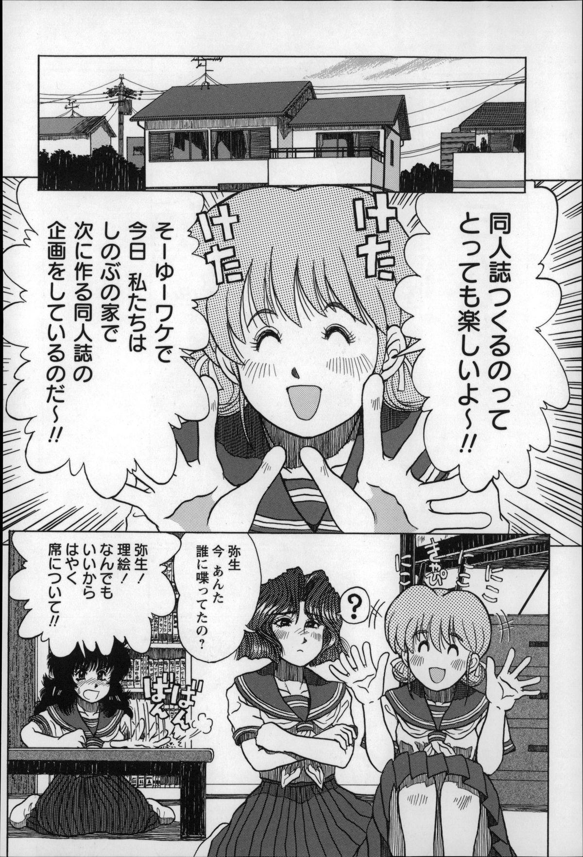 Otona wa Minaide! 158