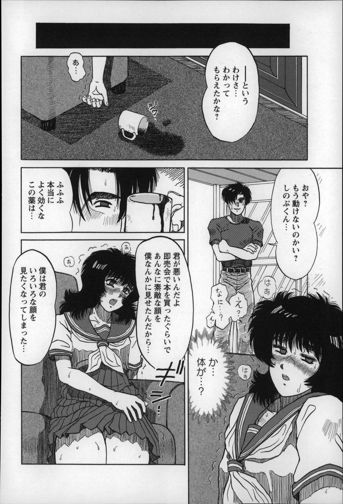 Otona wa Minaide! 166