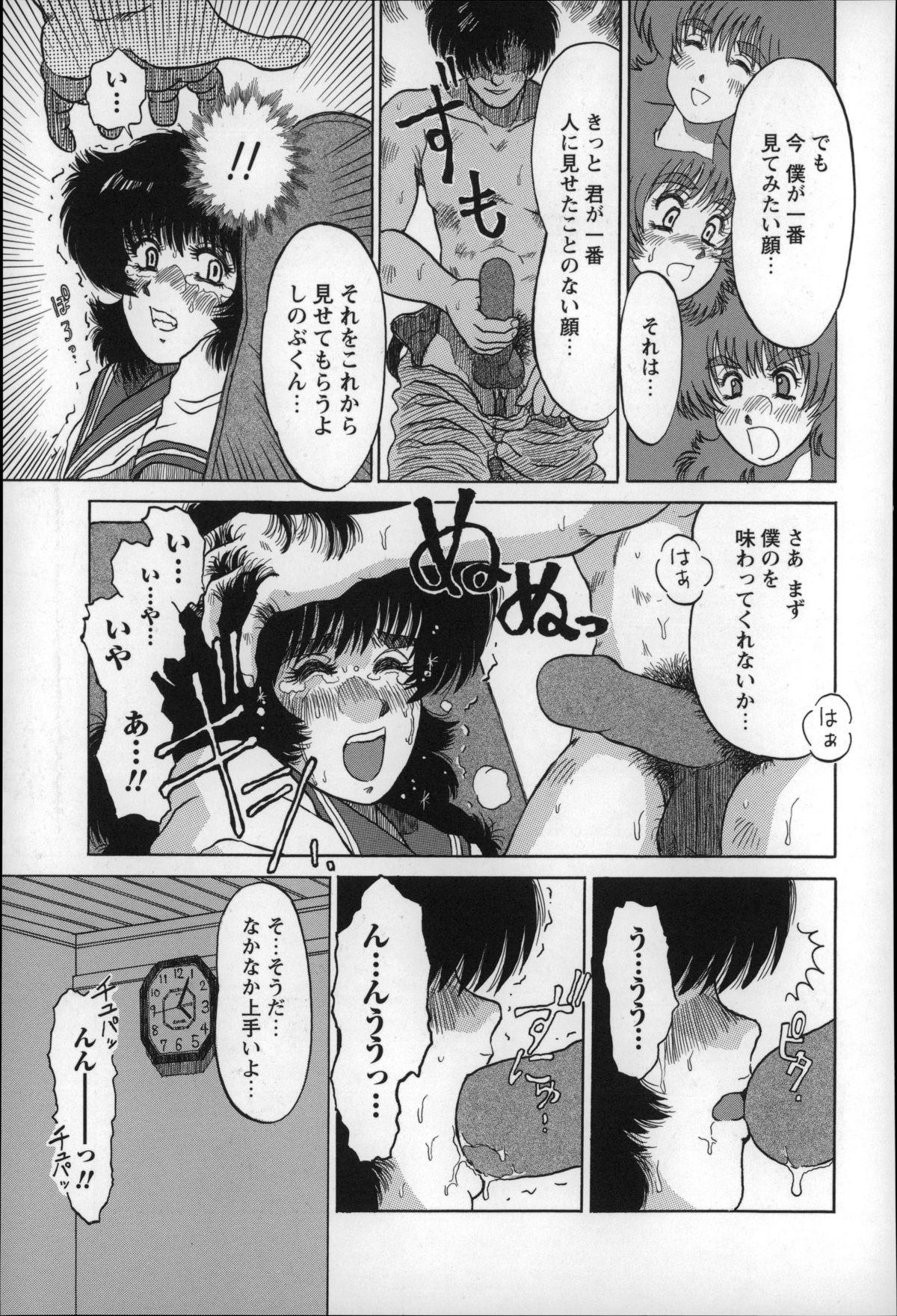 Otona wa Minaide! 167