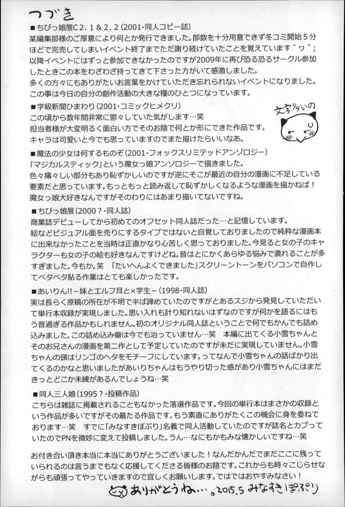 Otona wa Minaide! 173