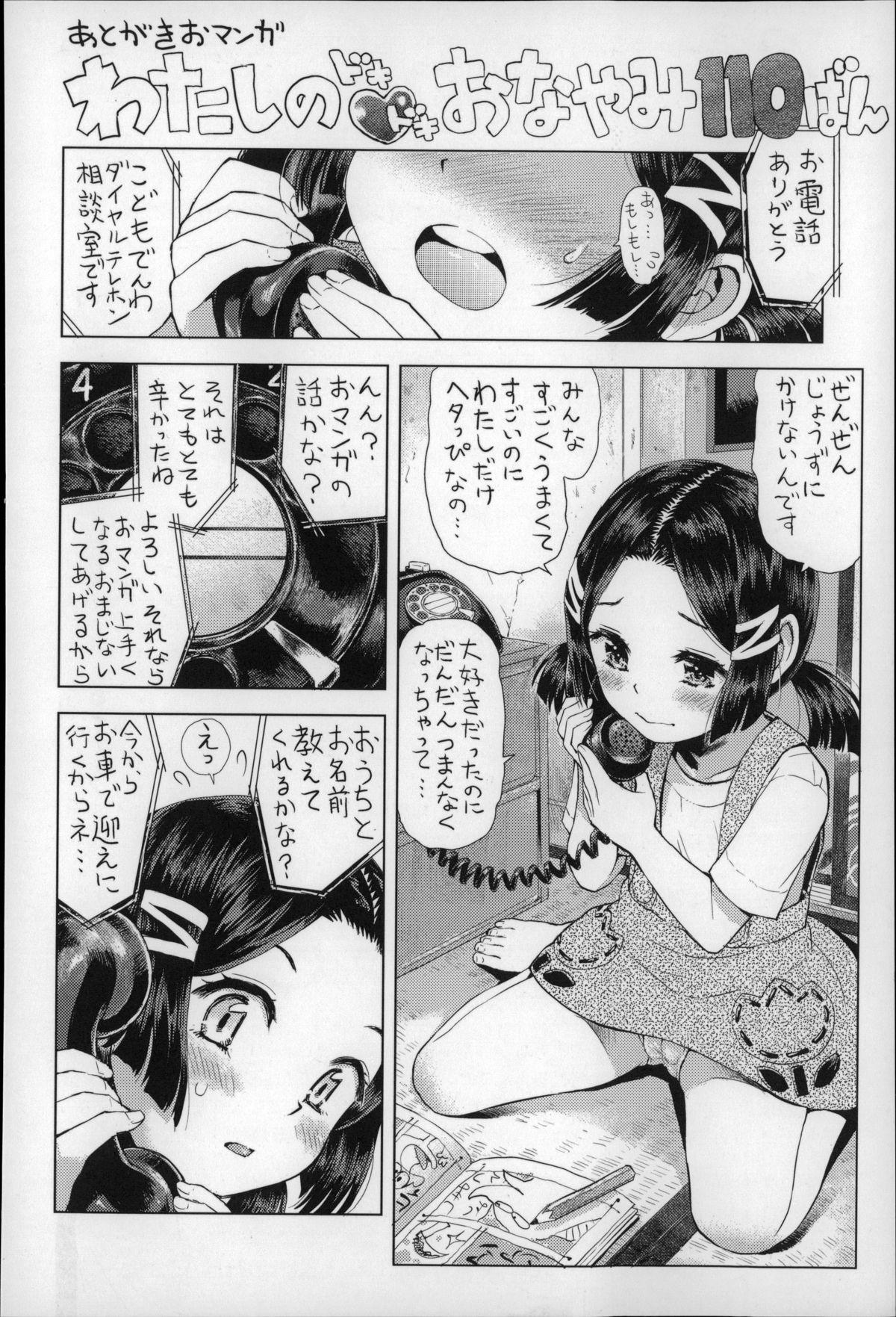 Otona wa Minaide! 174