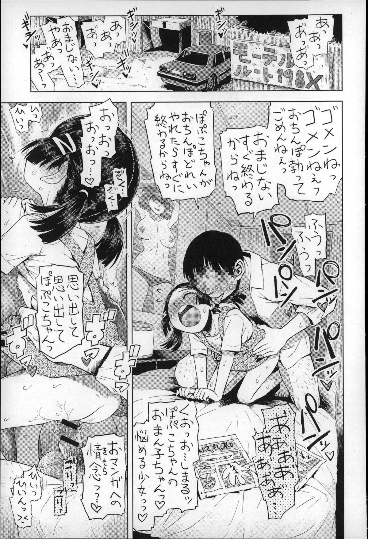 Otona wa Minaide! 175
