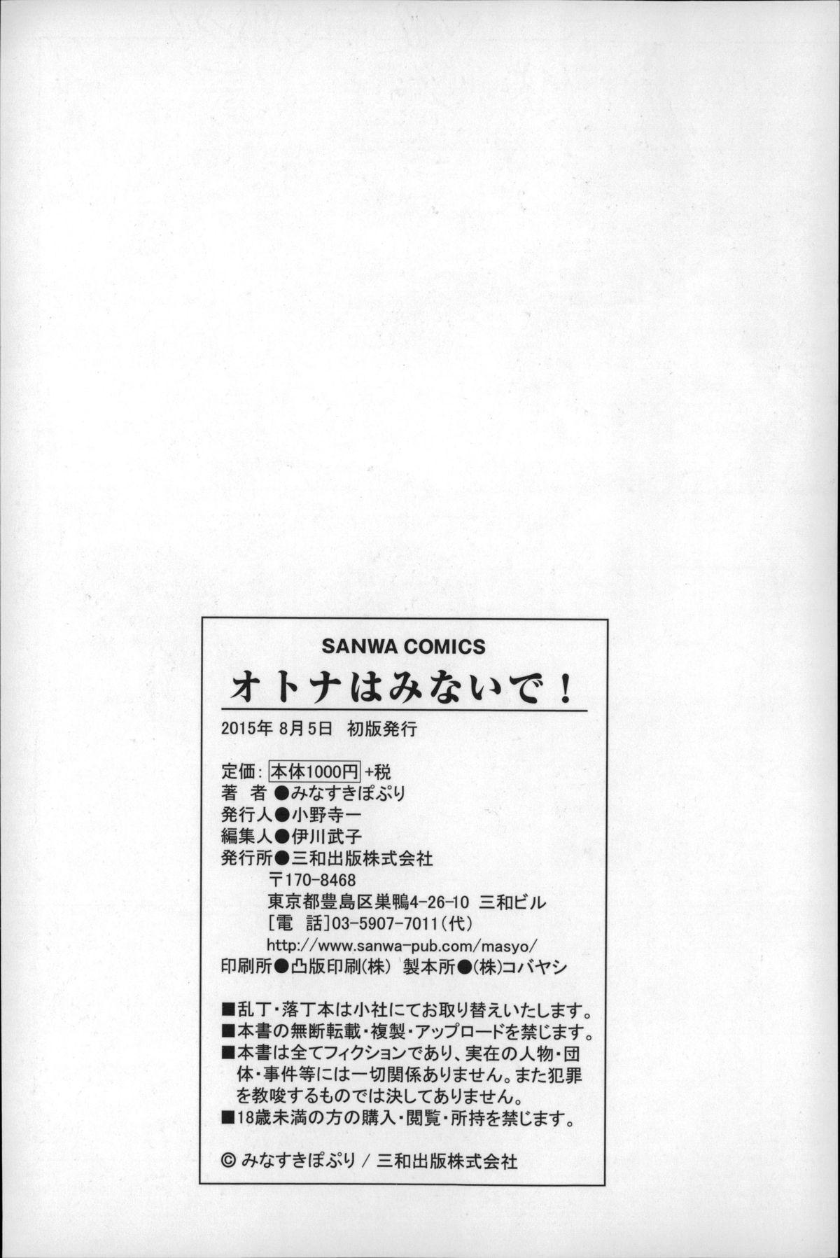 Otona wa Minaide! 178