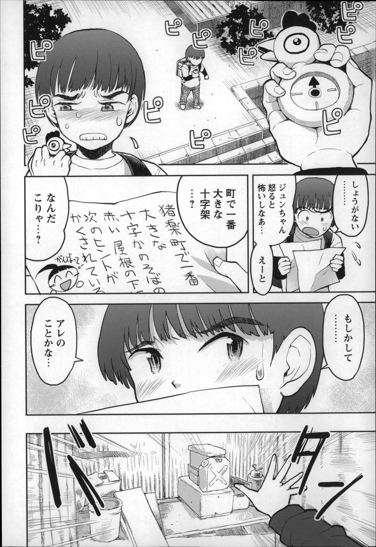 Otona wa Minaide! 20