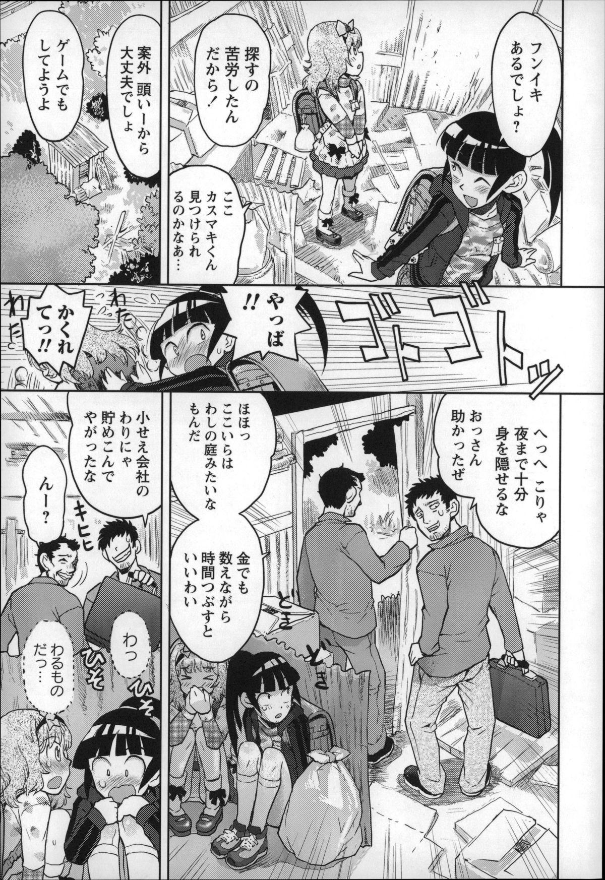Otona wa Minaide! 21