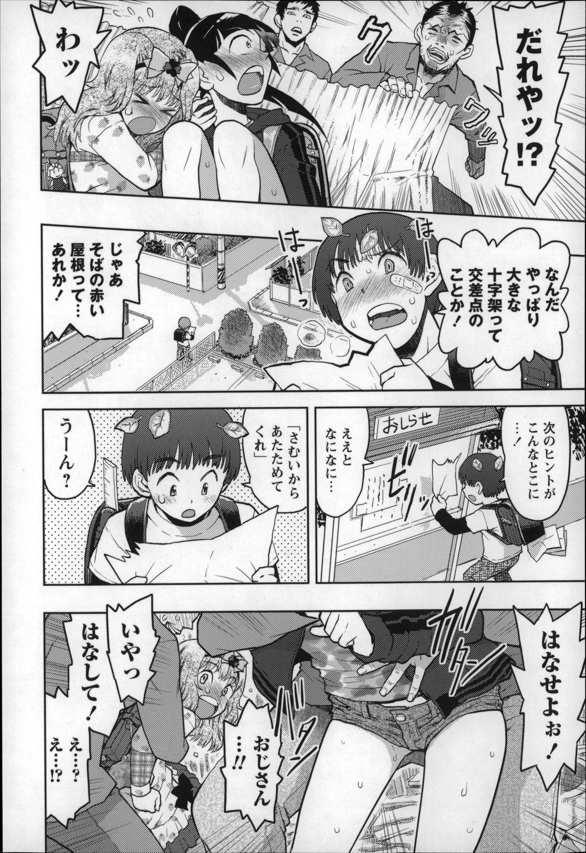 Otona wa Minaide! 22