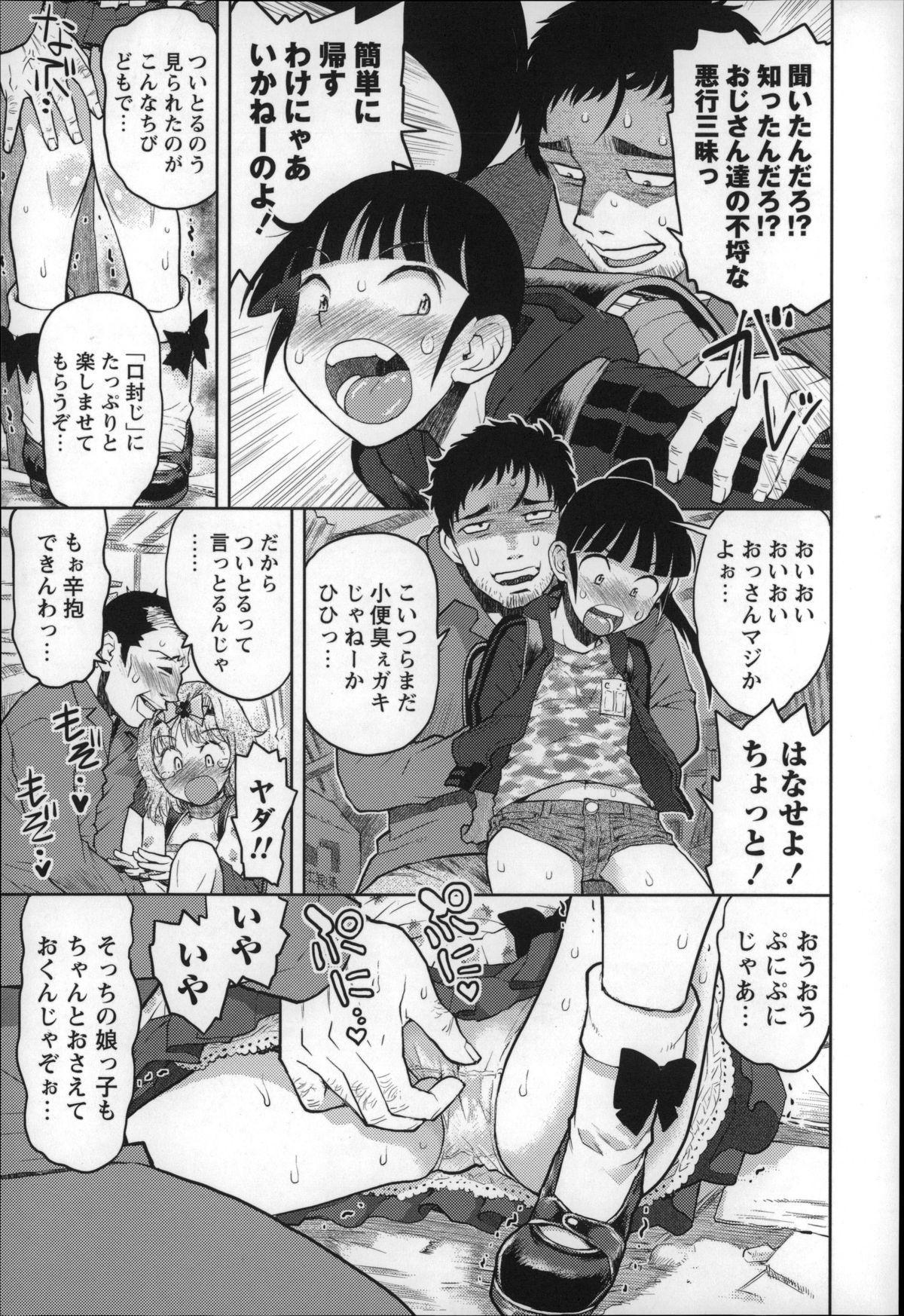Otona wa Minaide! 23