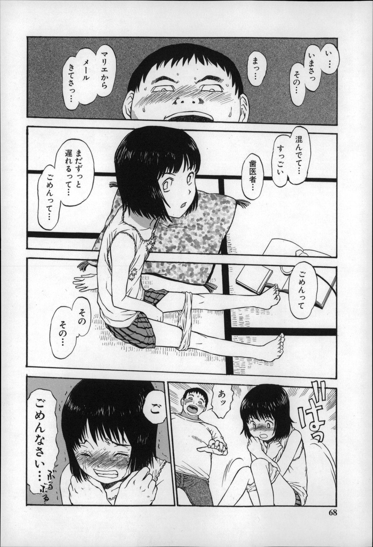 Otona wa Minaide! 66