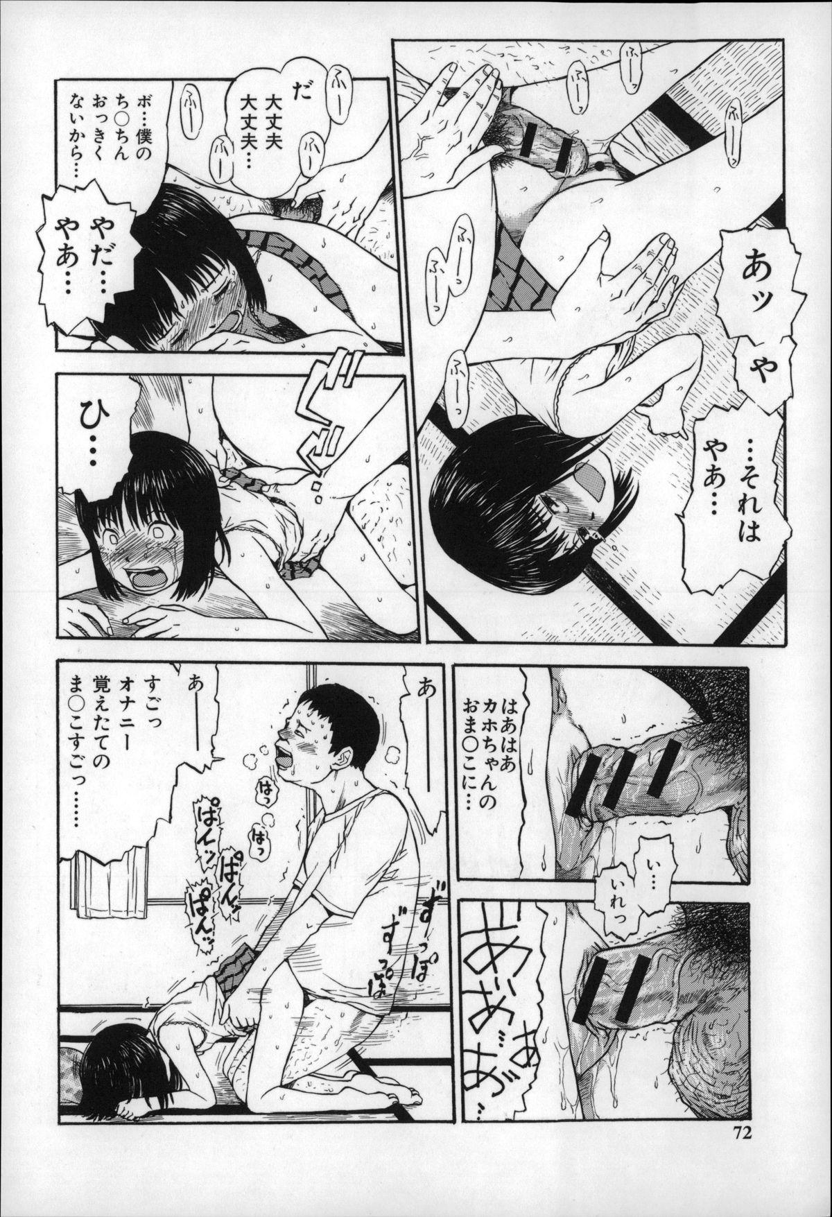Otona wa Minaide! 70