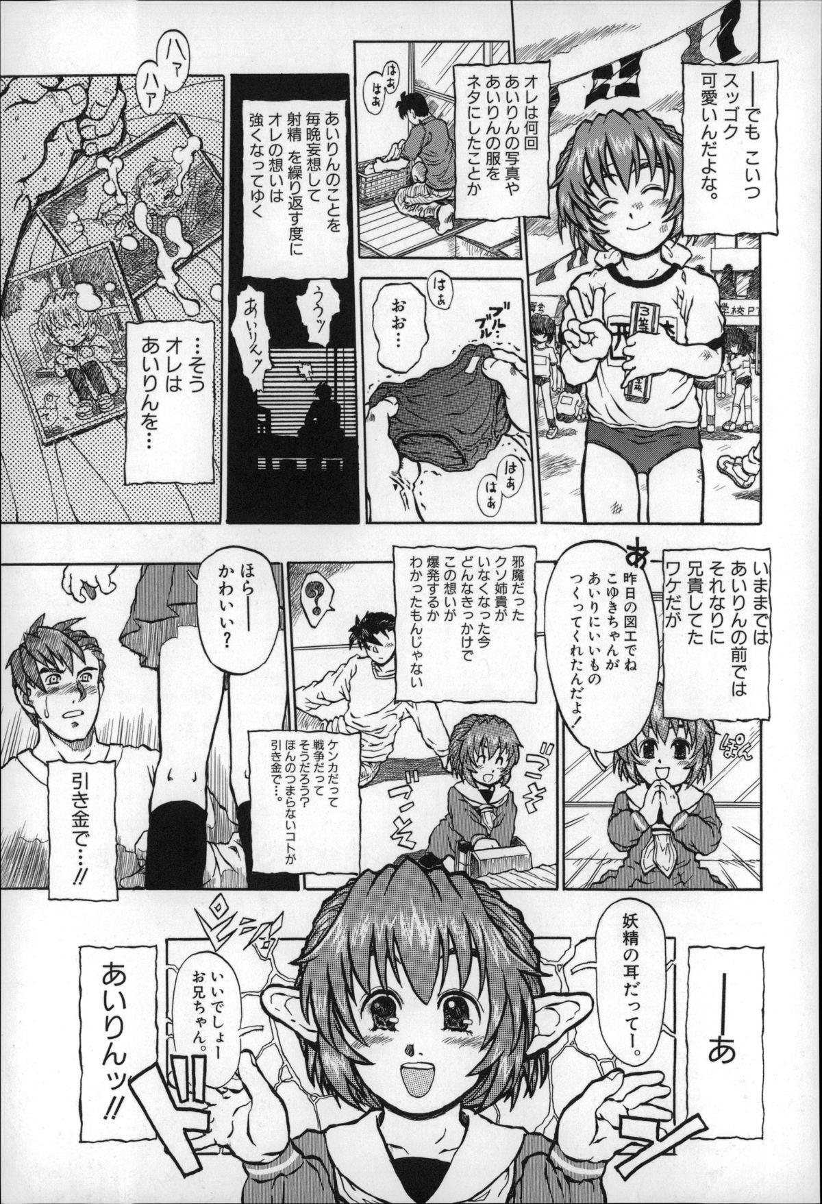 Otona wa Minaide! 81