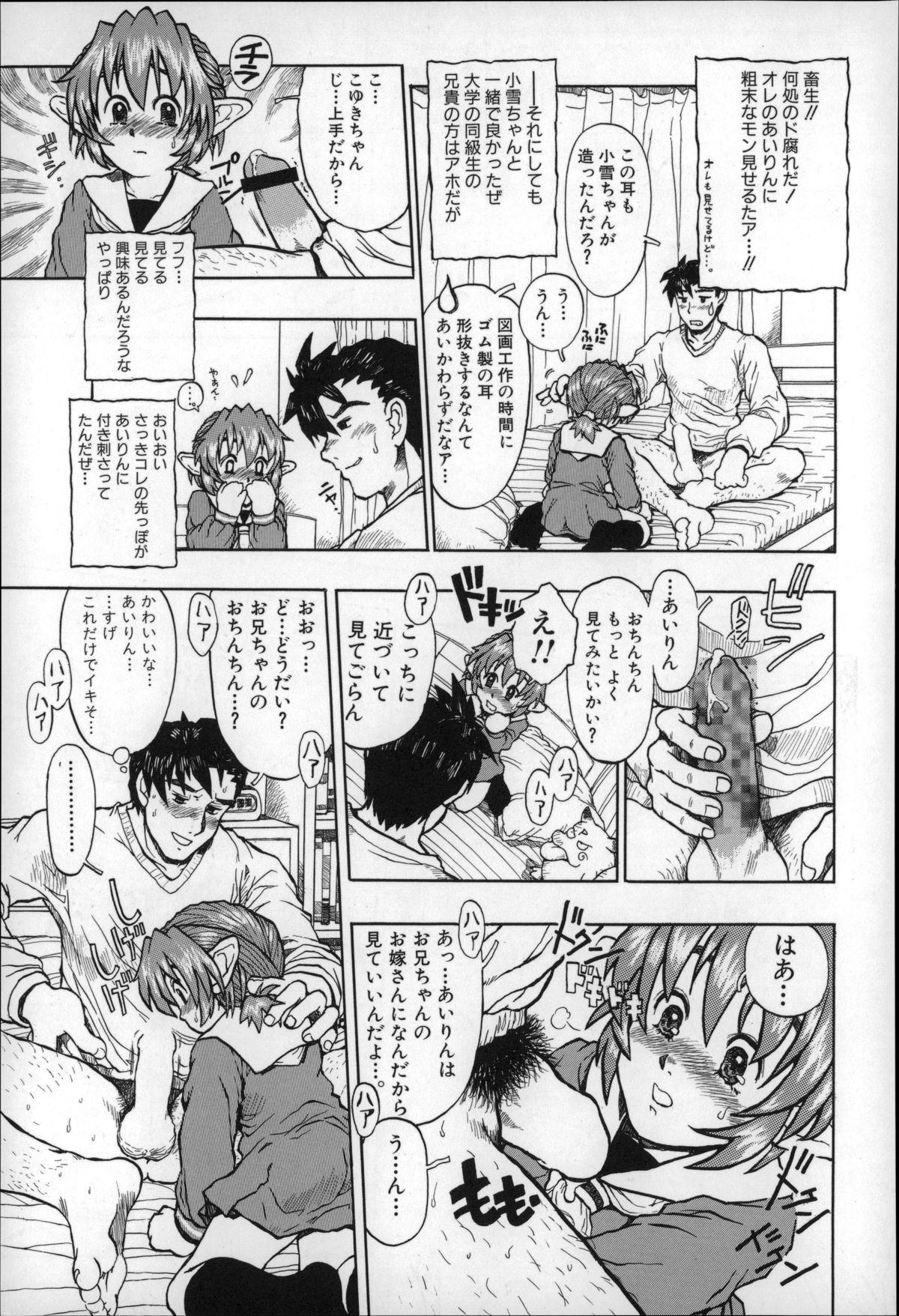 Otona wa Minaide! 85
