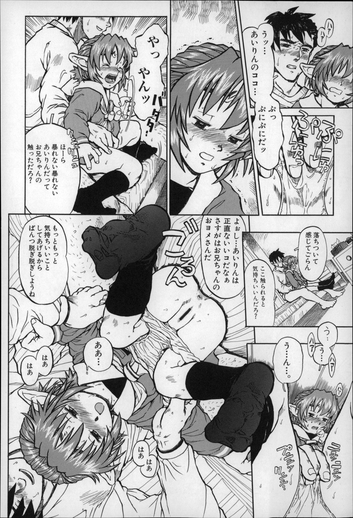 Otona wa Minaide! 92