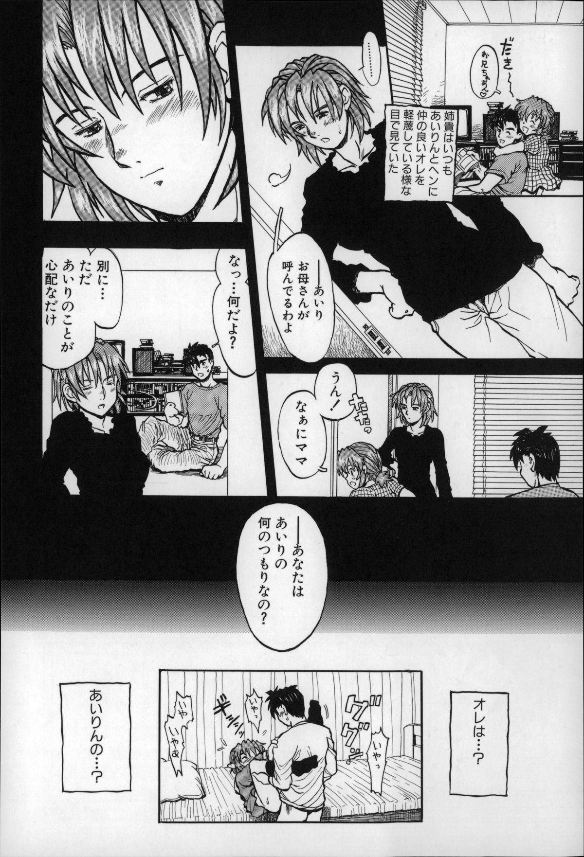 Otona wa Minaide! 96