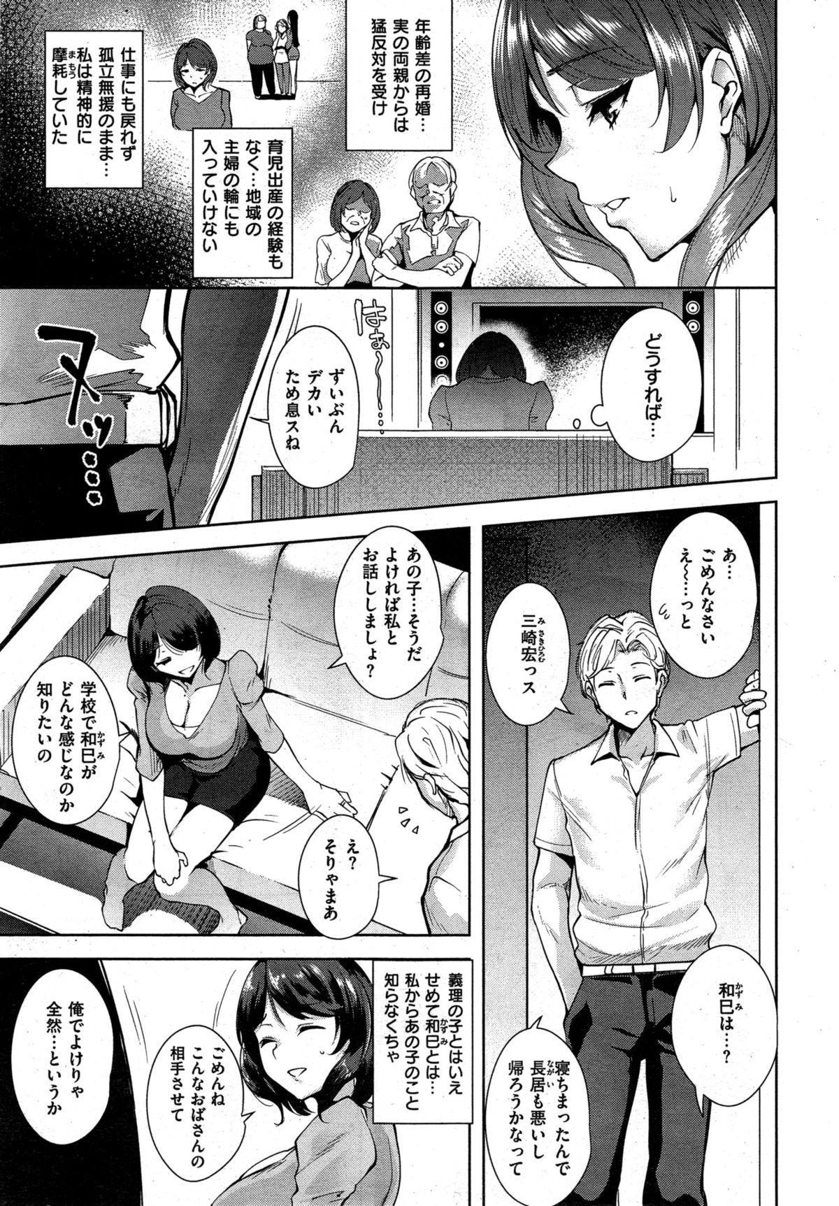 COMIC Kairakuten BEAST 2015-08 10