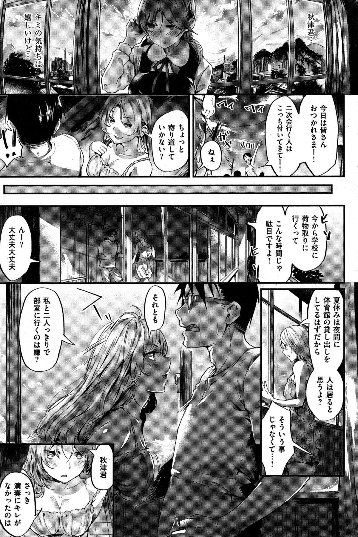 COMIC Kairakuten BEAST 2015-08 218