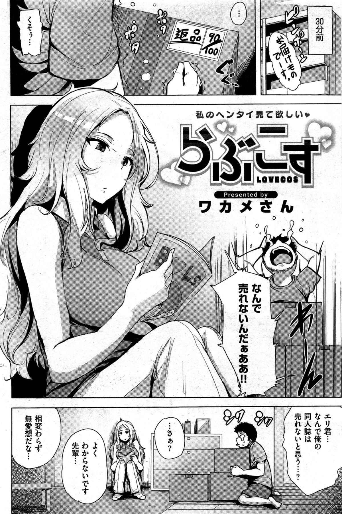 COMIC Kairakuten BEAST 2015-08 233