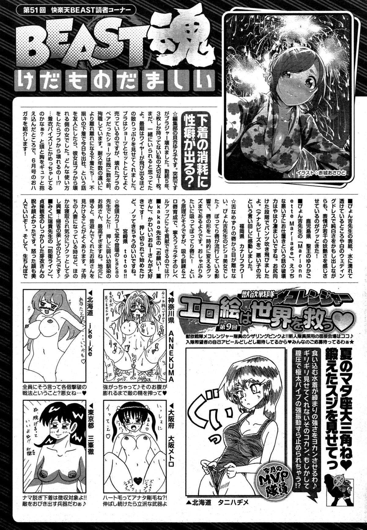 COMIC Kairakuten BEAST 2015-08 302