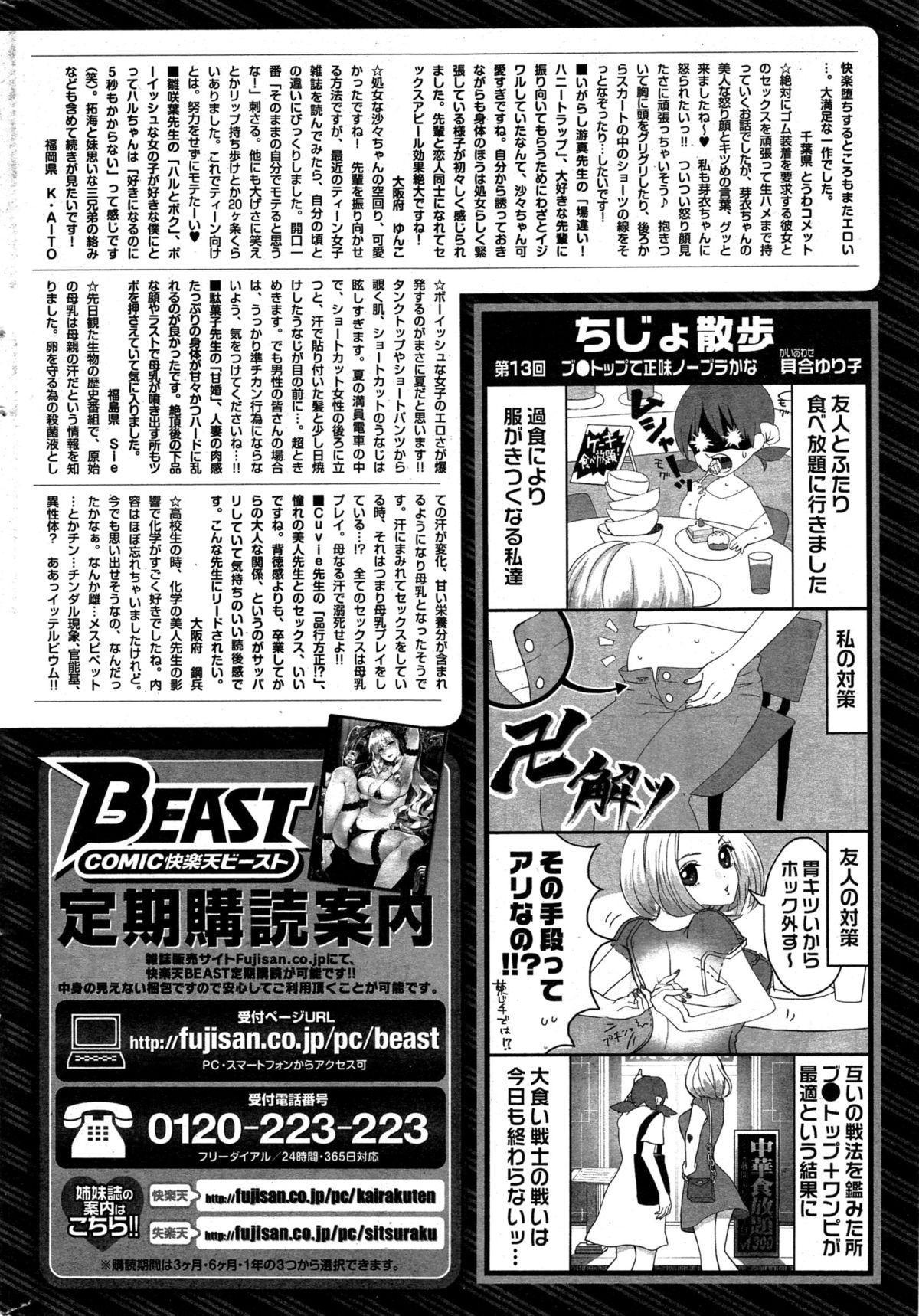 COMIC Kairakuten BEAST 2015-08 303