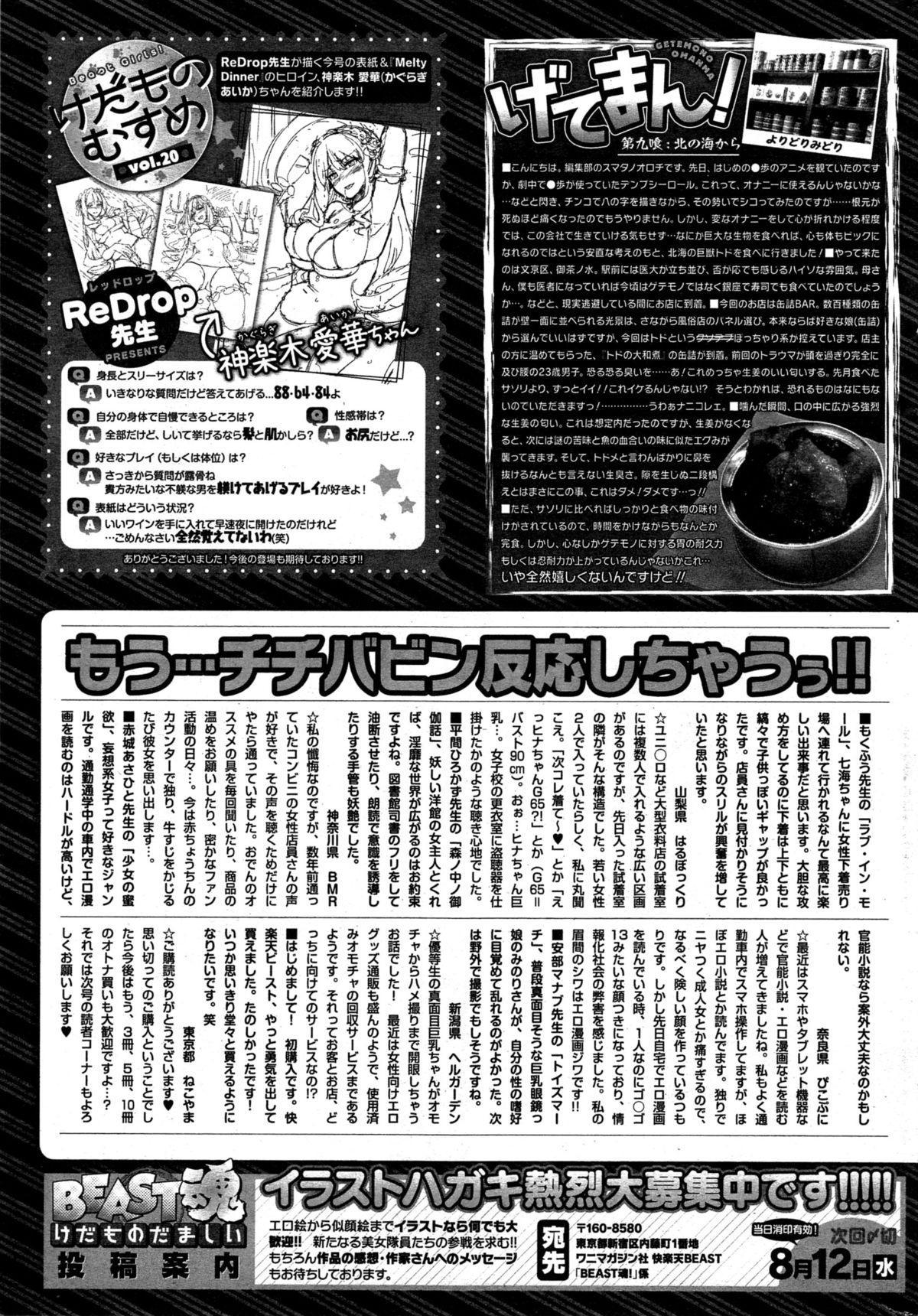 COMIC Kairakuten BEAST 2015-08 304