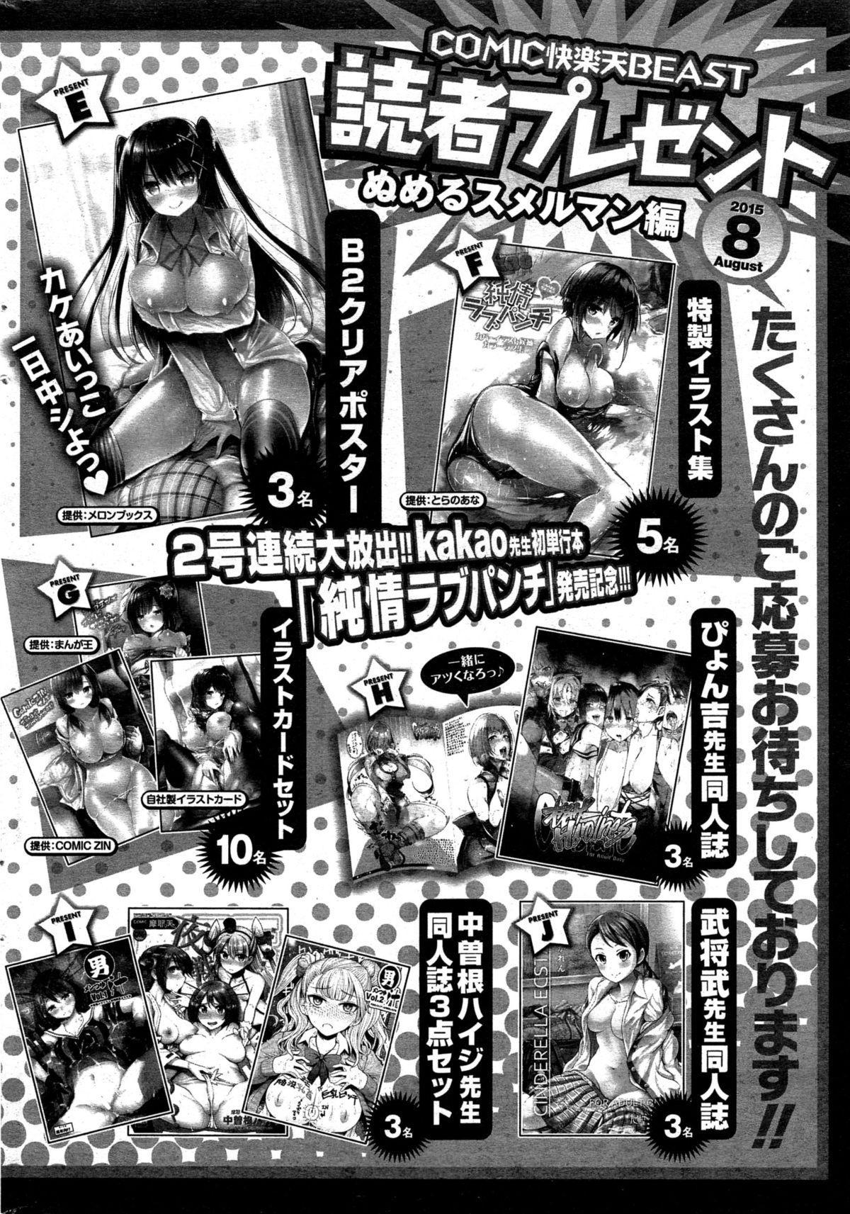 COMIC Kairakuten BEAST 2015-08 305