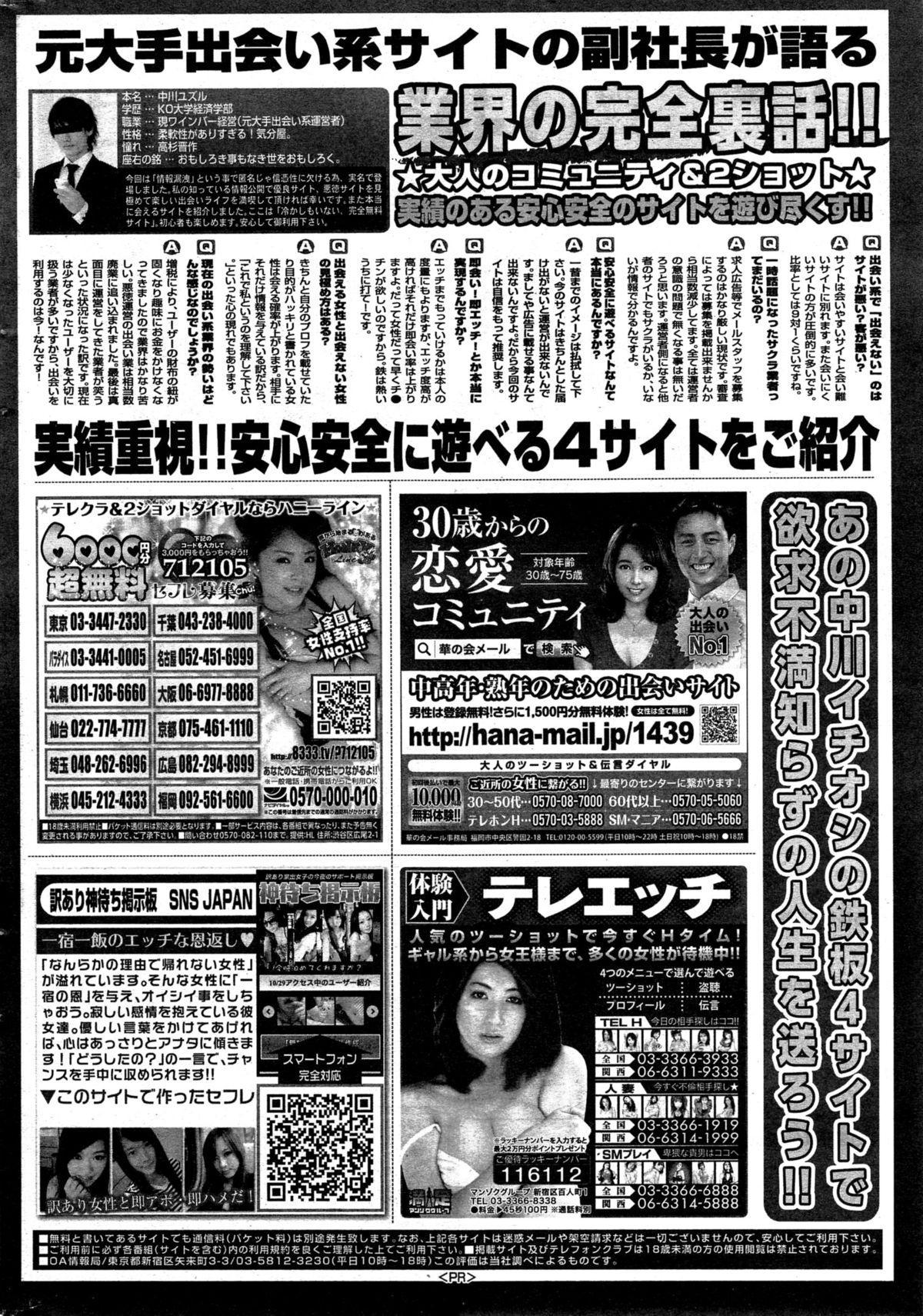 COMIC Kairakuten BEAST 2015-08 307