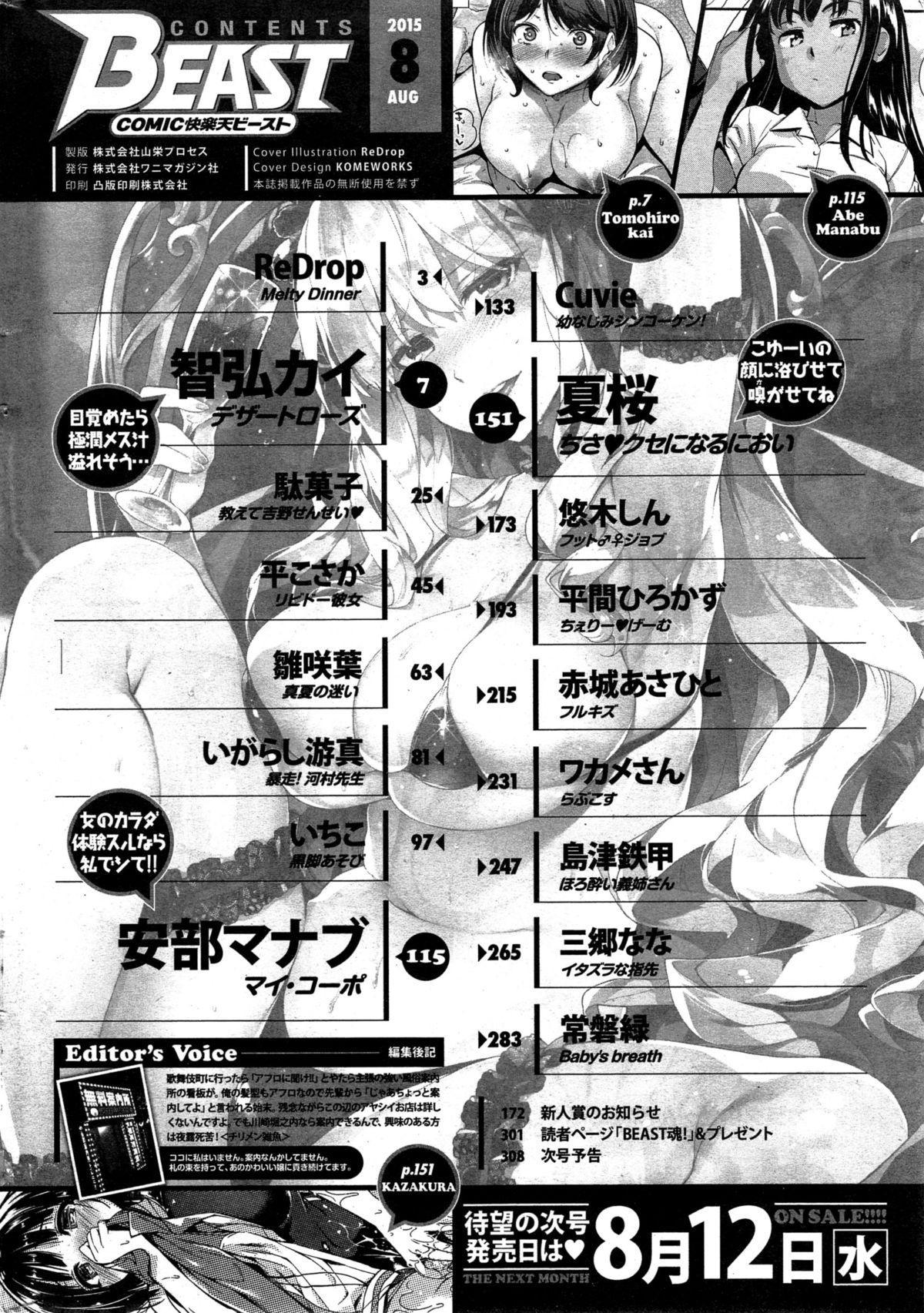 COMIC Kairakuten BEAST 2015-08 311