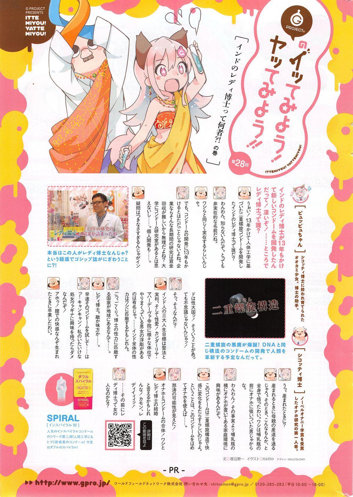 COMIC Kairakuten BEAST 2015-08 314