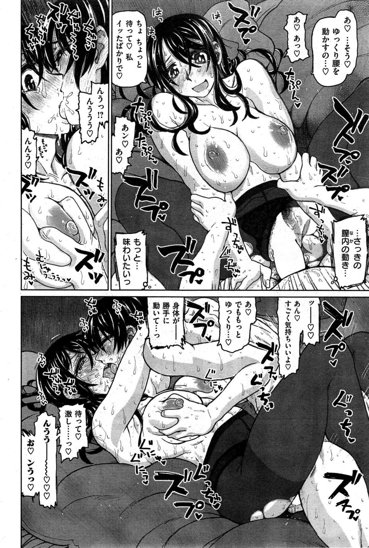 COMIC Kairakuten BEAST 2015-08 41