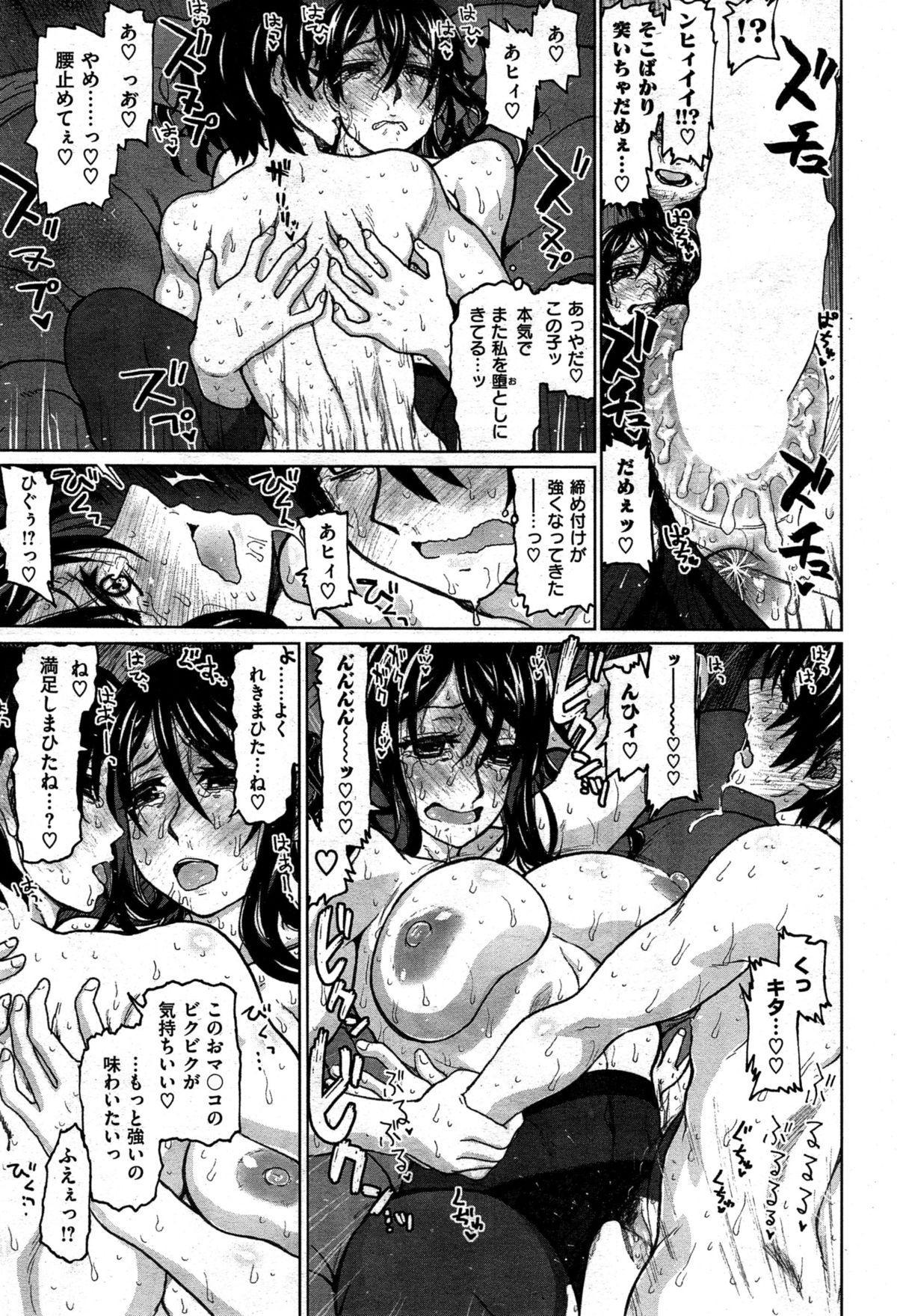 COMIC Kairakuten BEAST 2015-08 42