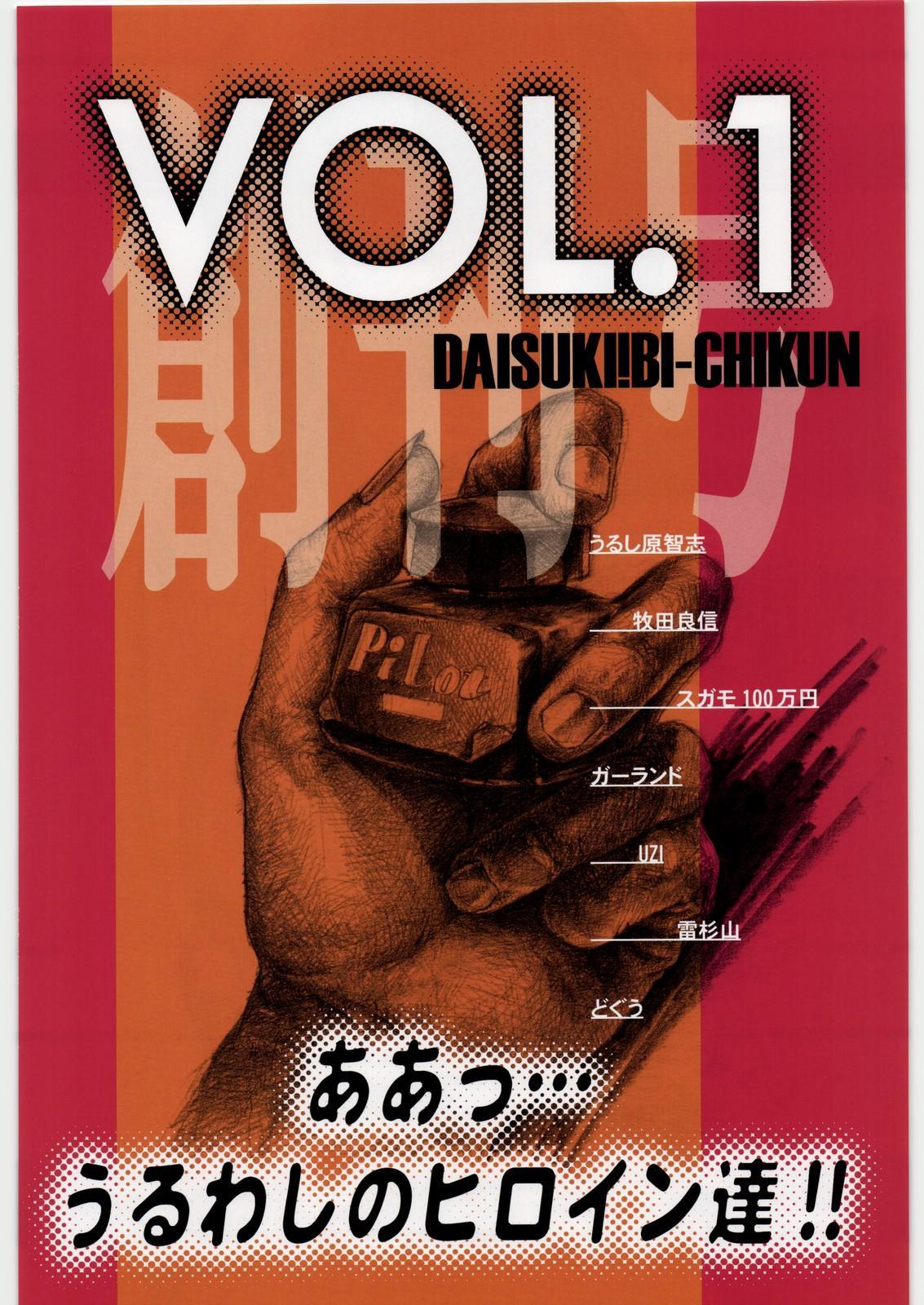 Aa... Uruwashi no Heroine-tachi!! Vol.1 2