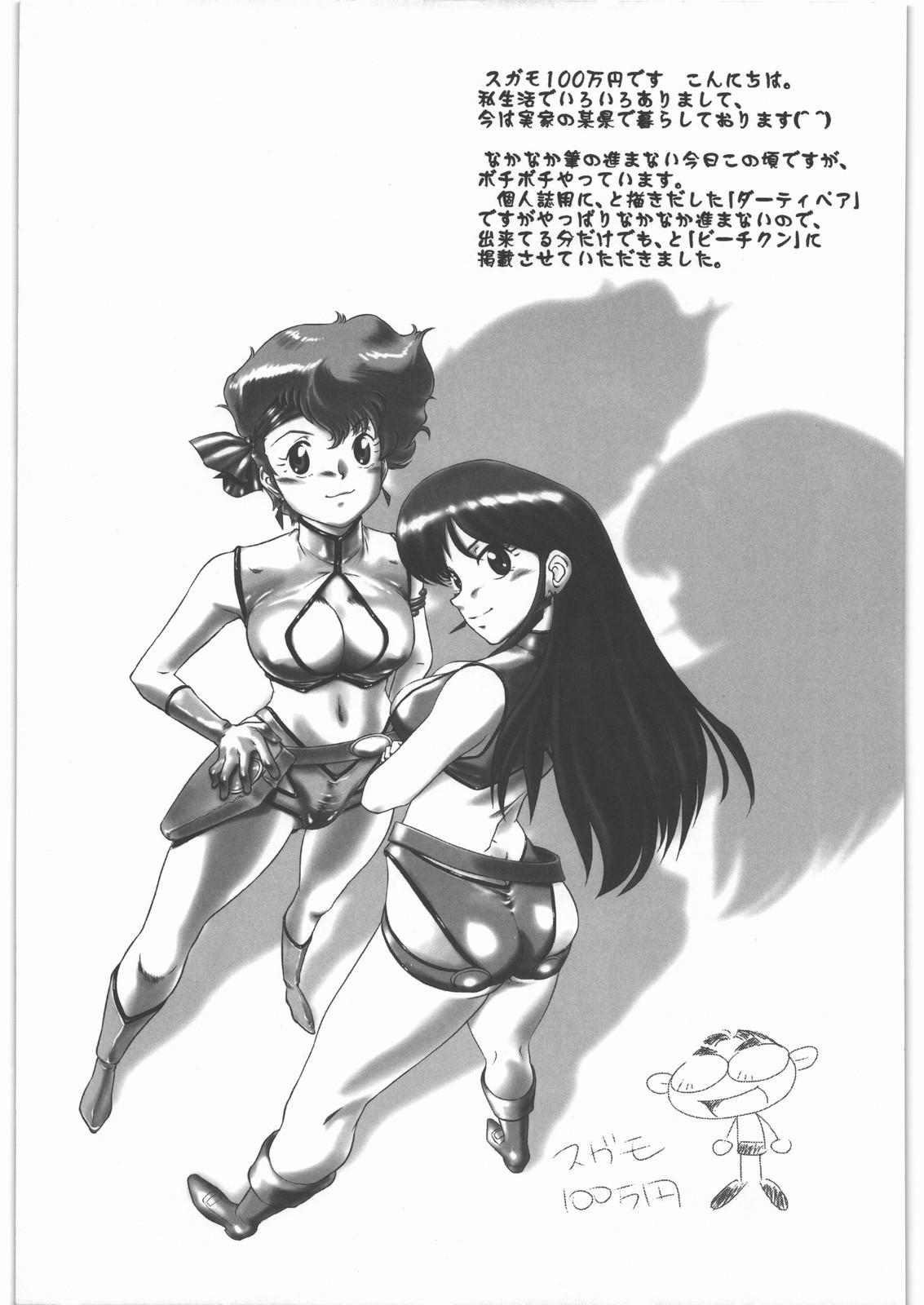 Aa... Uruwashi no Heroine-tachi!! Vol.1 39