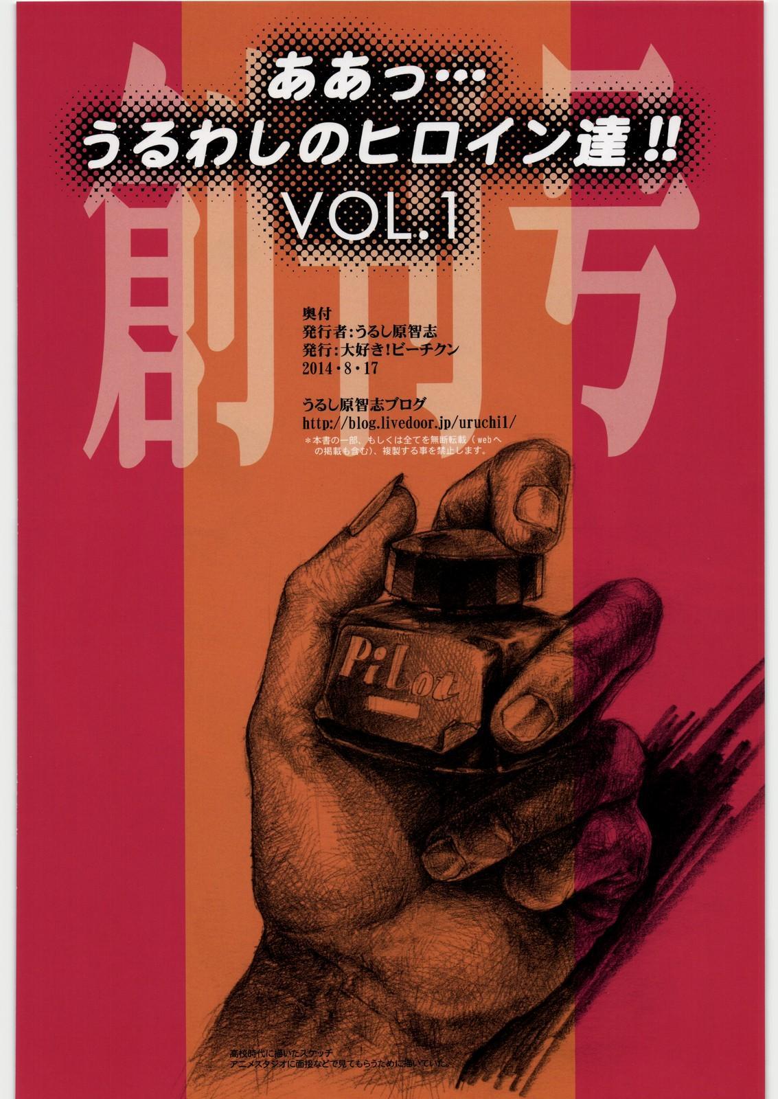 Aa... Uruwashi no Heroine-tachi!! Vol.1 44