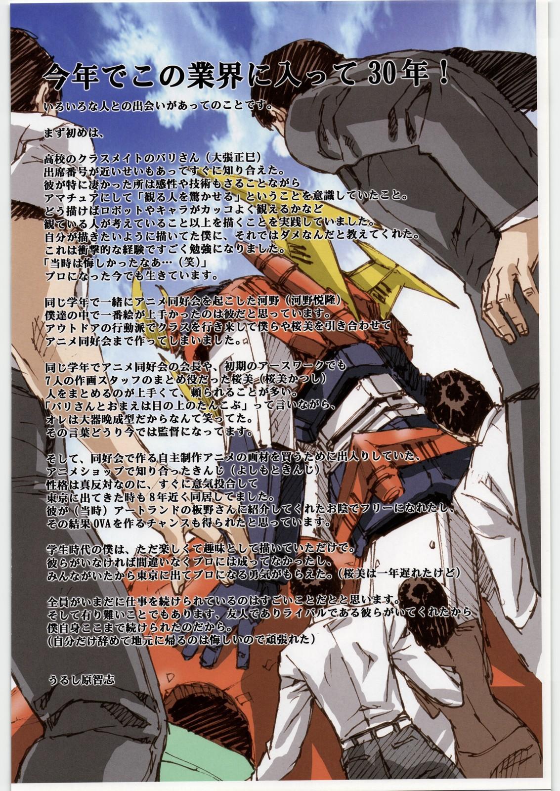 Aa... Uruwashi no Heroine-tachi!! Vol.1 8