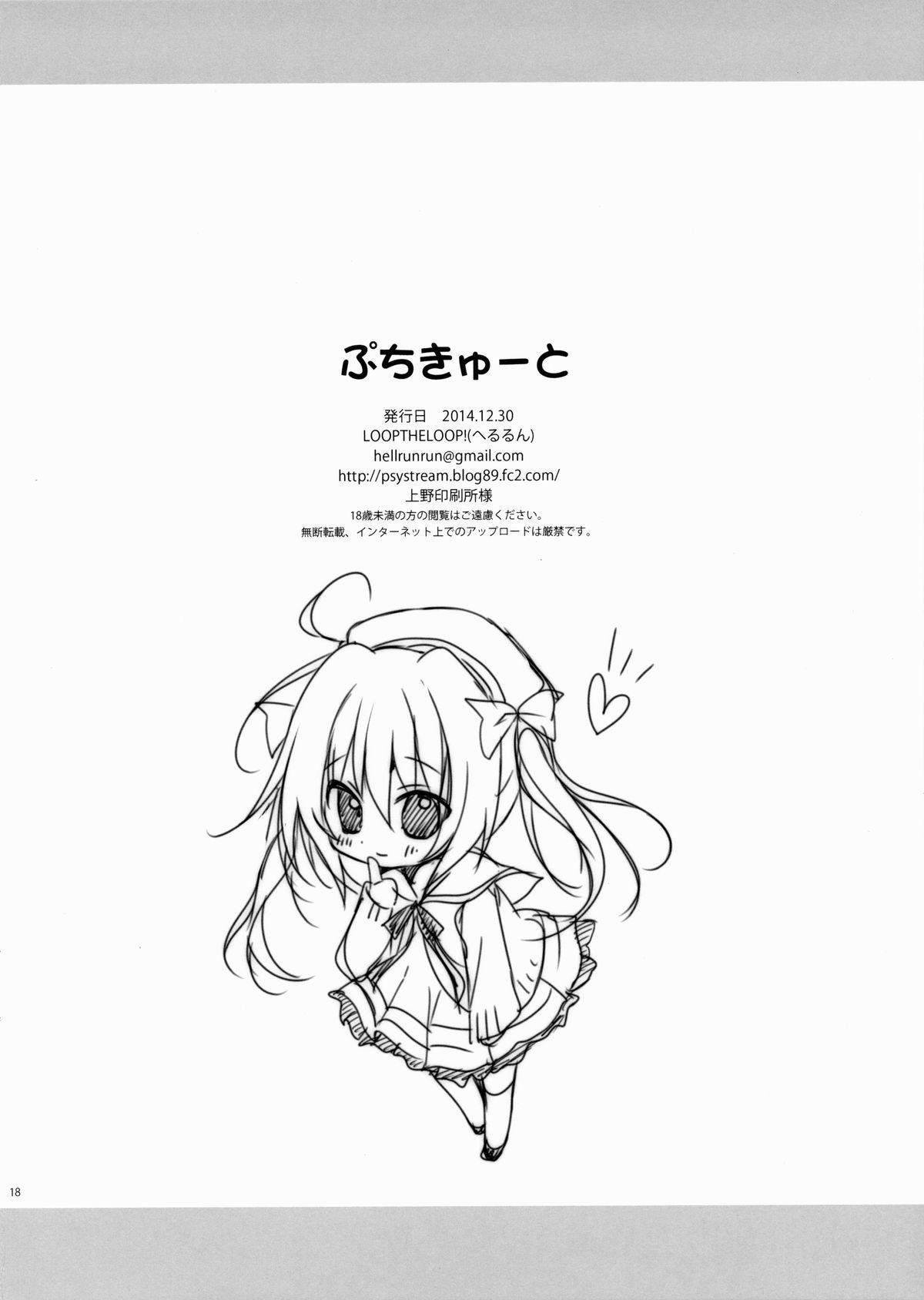 Puchi Cute 16