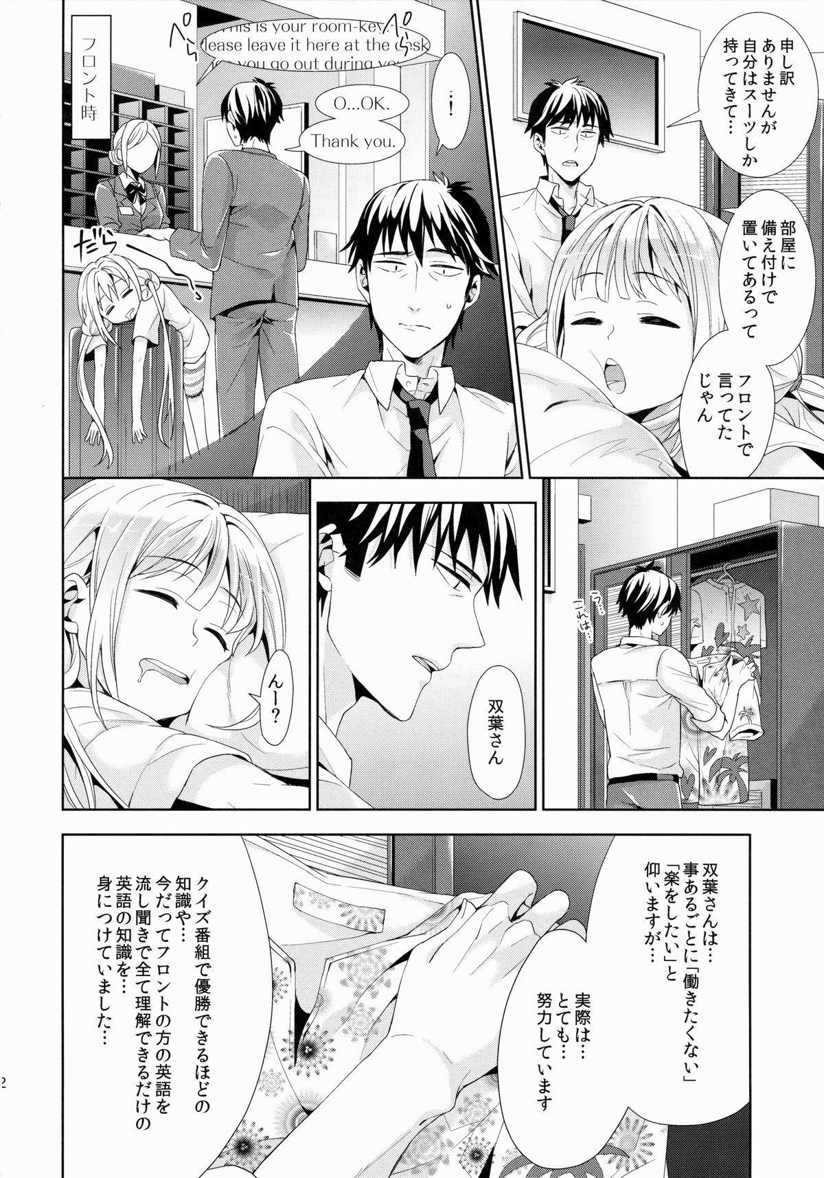 Anzu, Takeuchi P ni Honki Dashima-su! 10