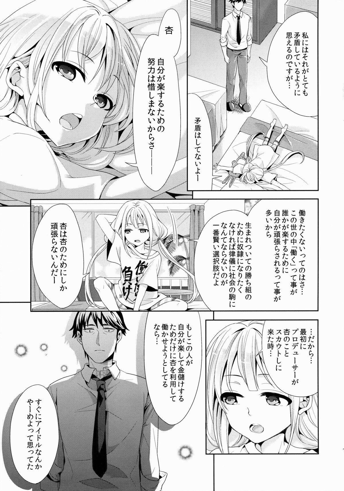 Anzu, Takeuchi P ni Honki Dashima-su! 11