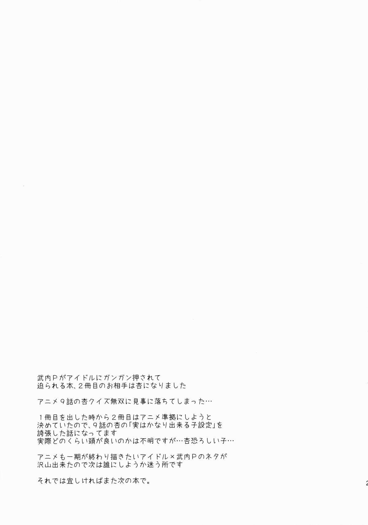 Anzu, Takeuchi P ni Honki Dashima-su! 23