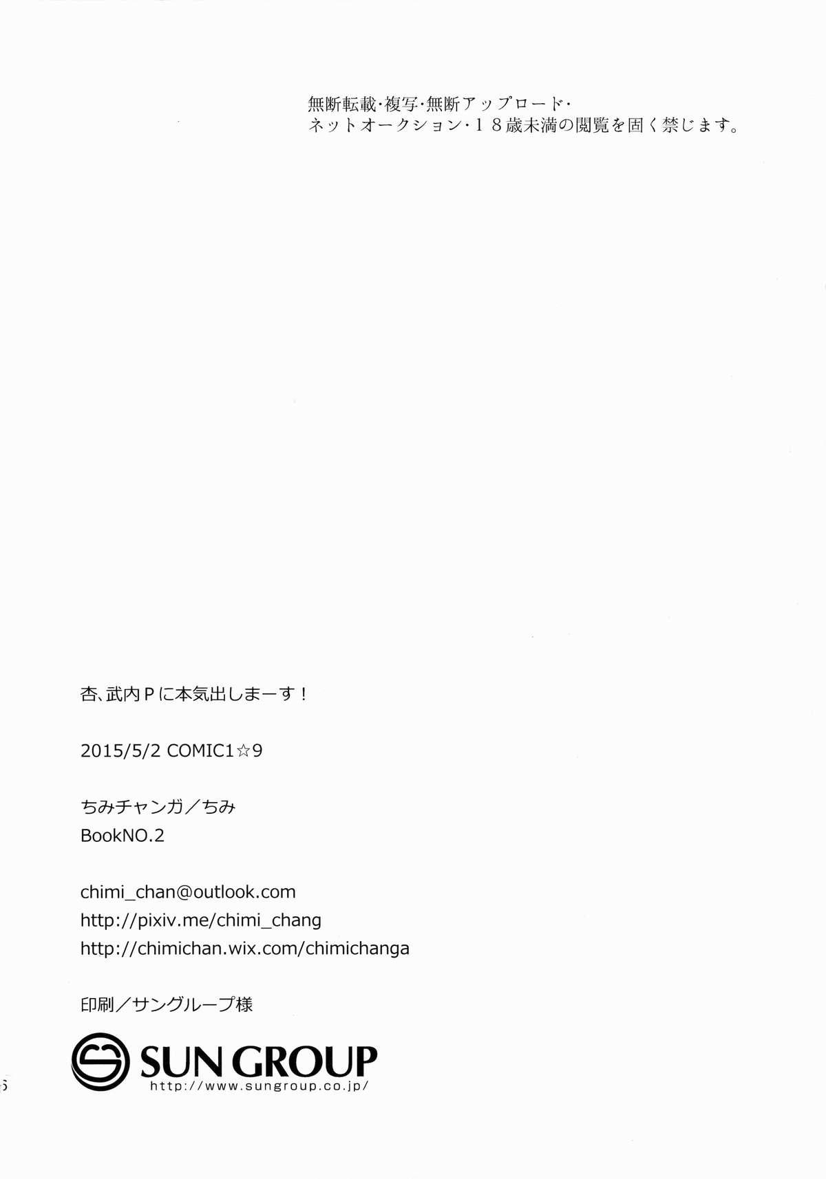 Anzu, Takeuchi P ni Honki Dashima-su! 24