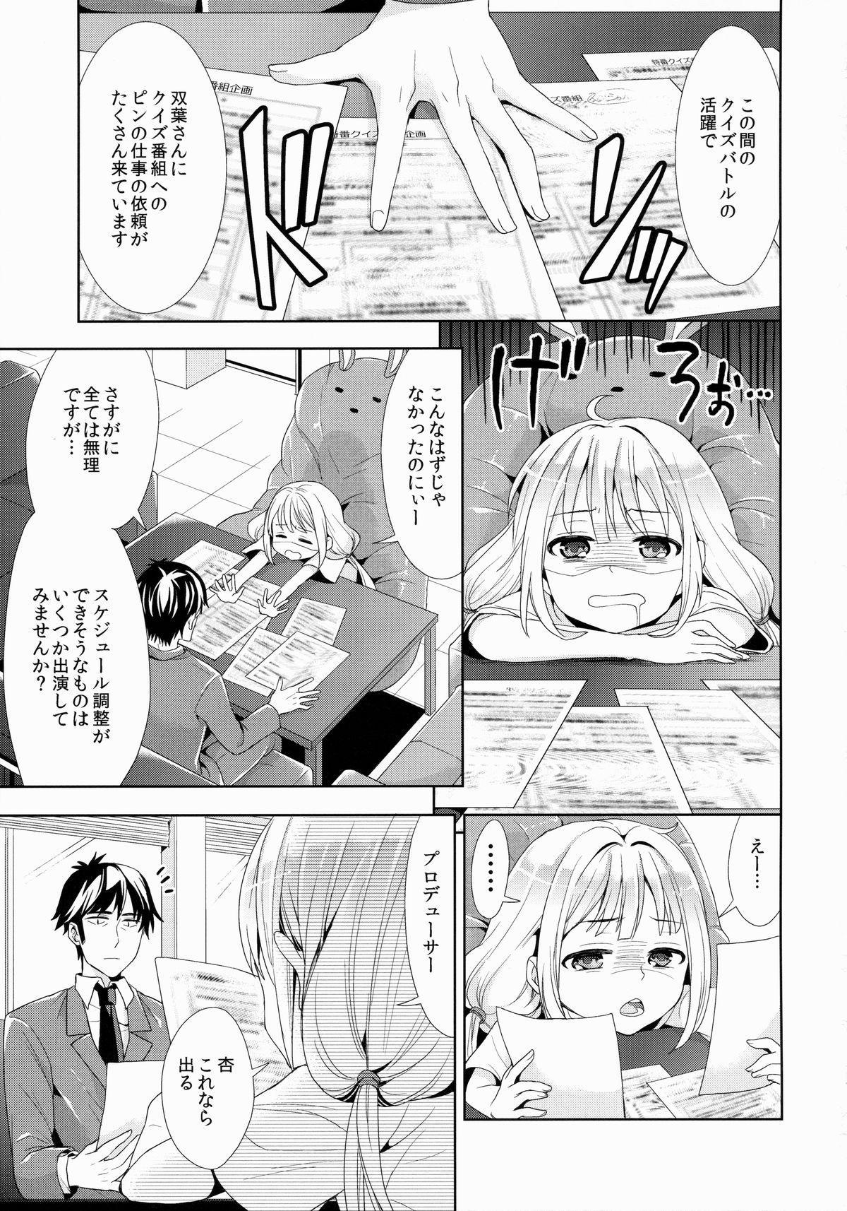 Anzu, Takeuchi P ni Honki Dashima-su! 3