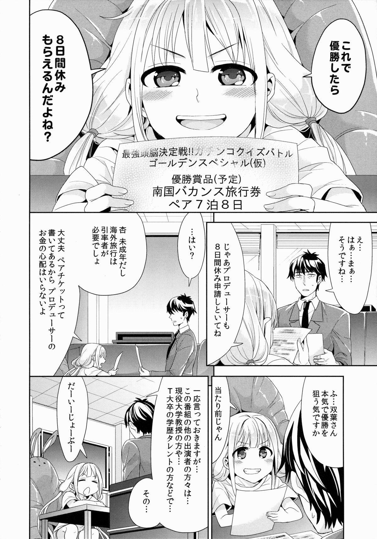 Anzu, Takeuchi P ni Honki Dashima-su! 4