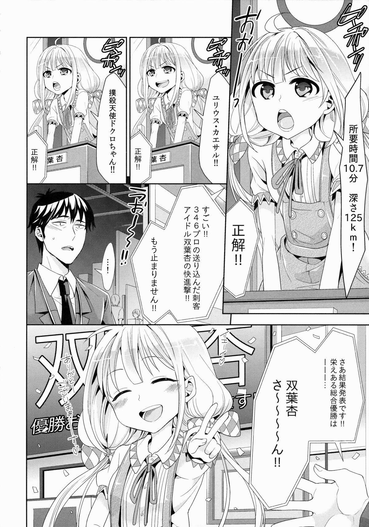 Anzu, Takeuchi P ni Honki Dashima-su! 6