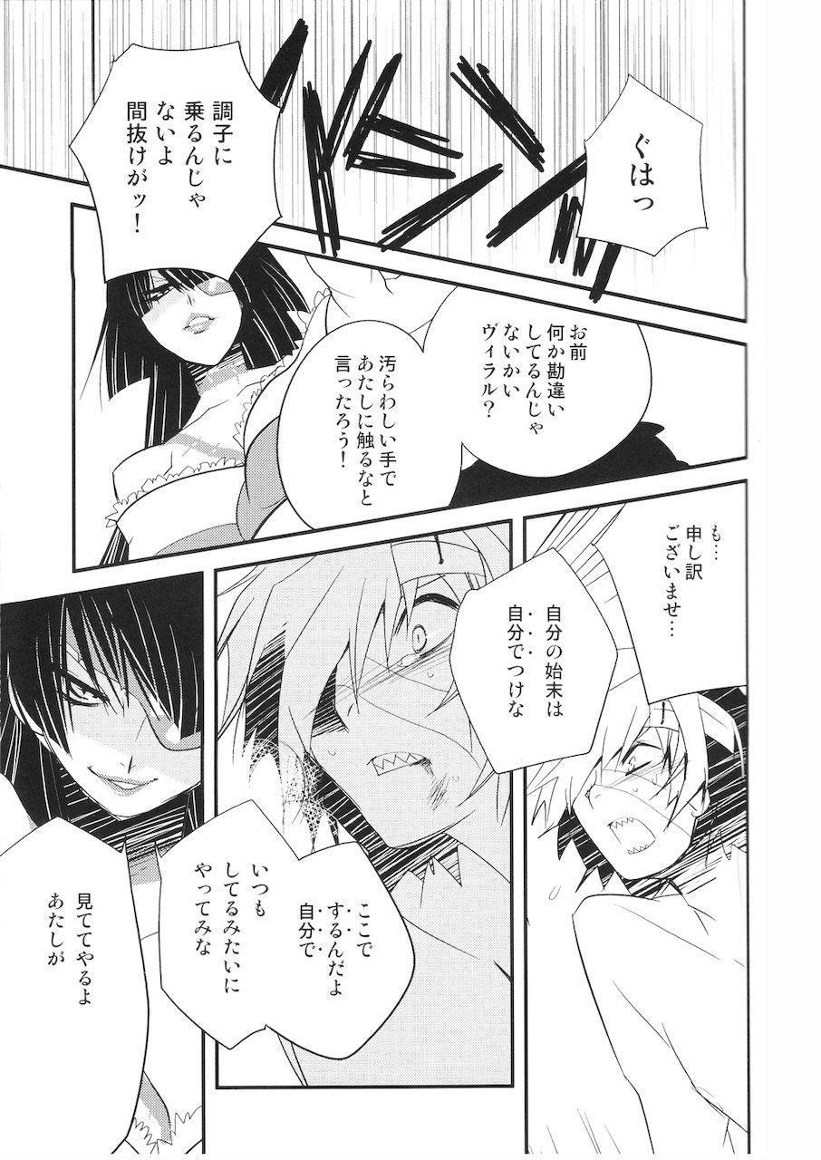 Adiane-sama ni Sashiagemasu. 9