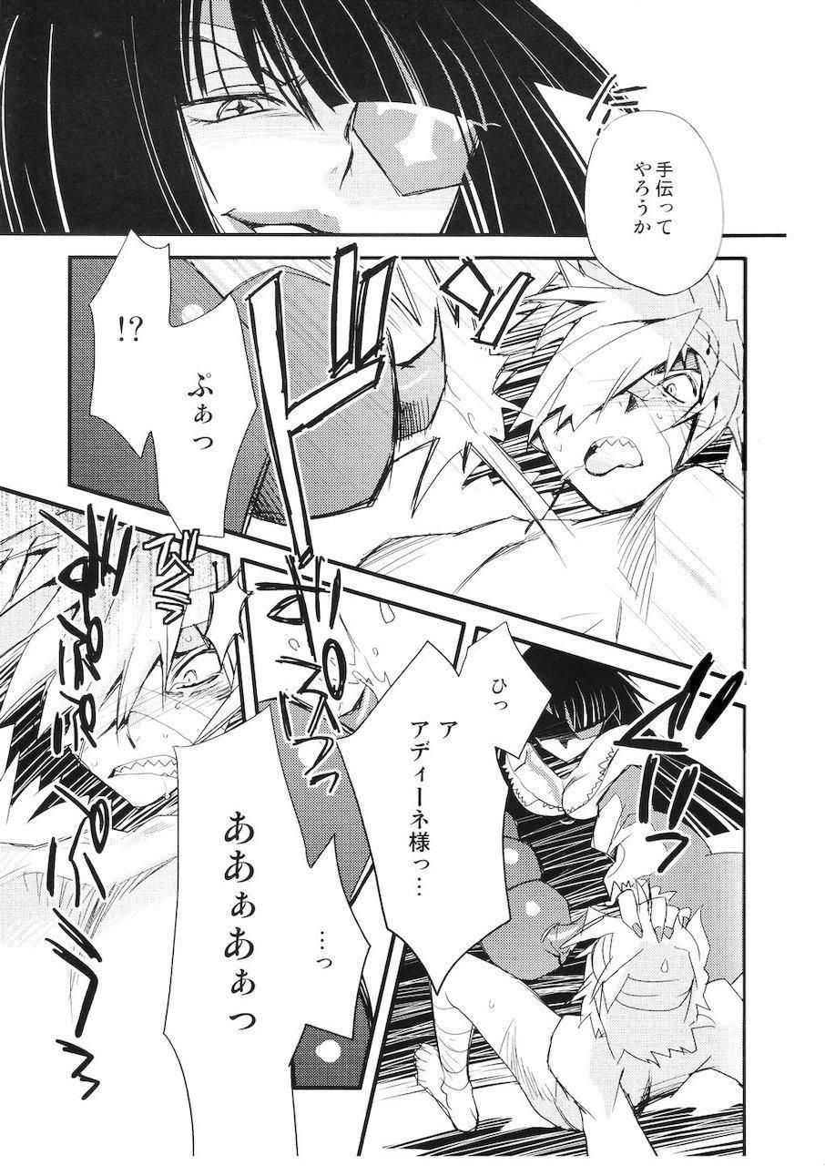 Adiane-sama ni Sashiagemasu. 11