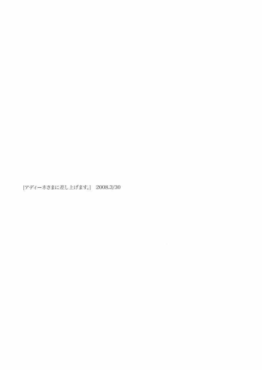 Adiane-sama ni Sashiagemasu. 1