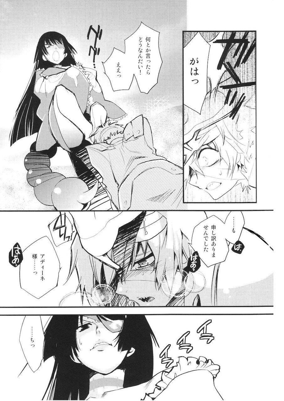 Adiane-sama ni Sashiagemasu. 3