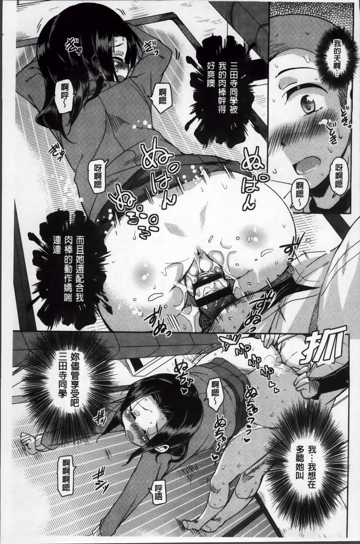 Natsu no Yuugure Komichi 108