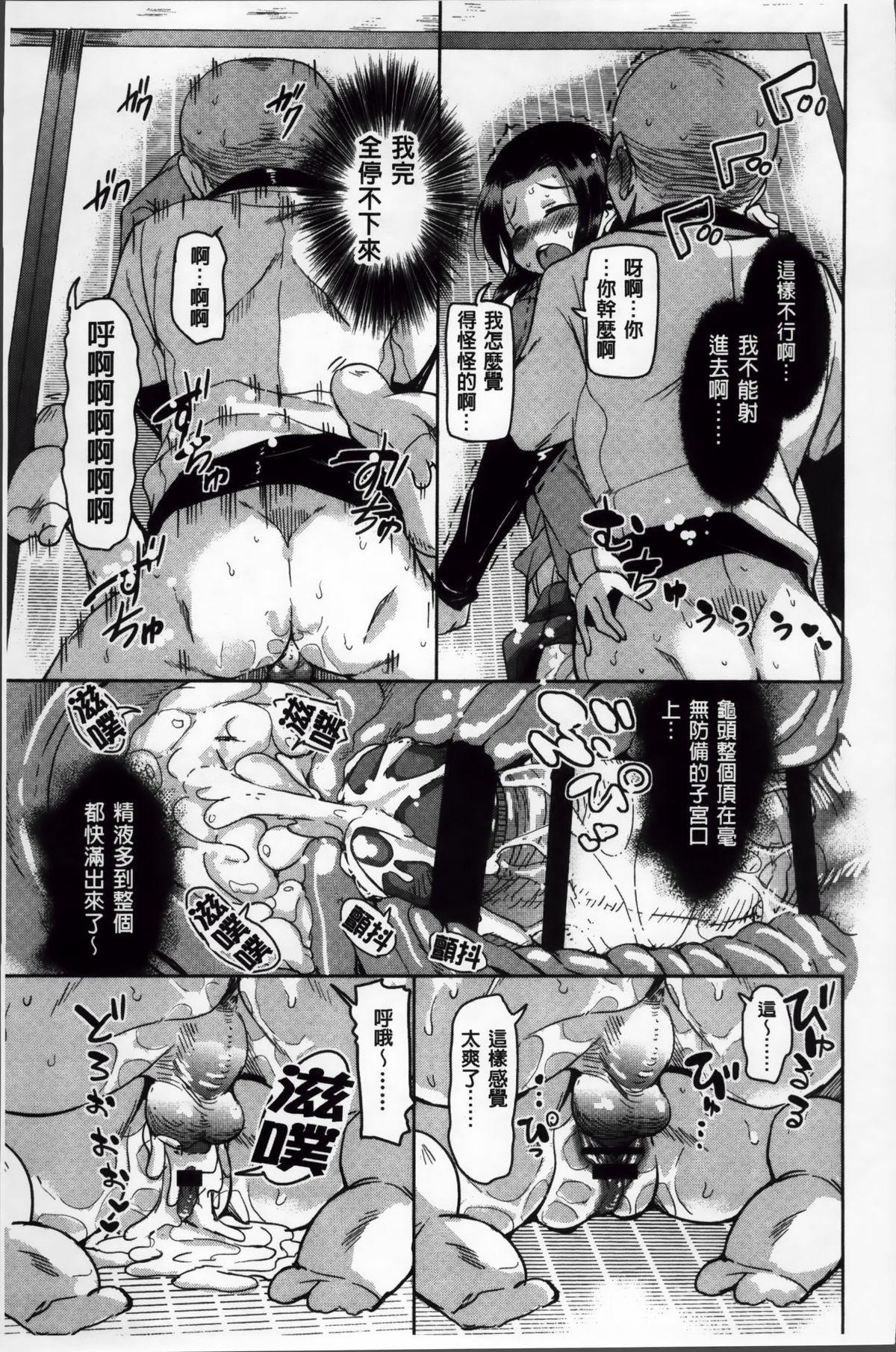 Natsu no Yuugure Komichi 112
