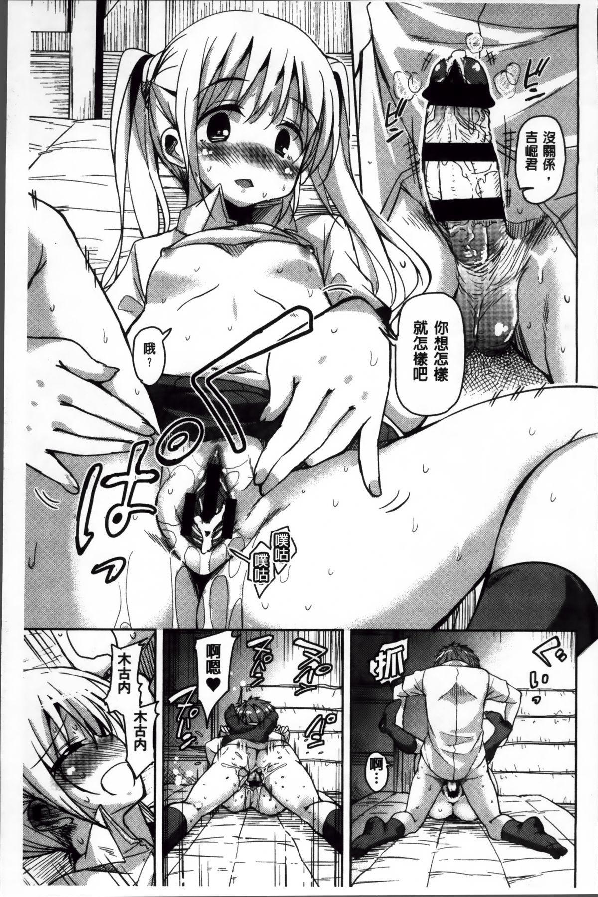 Natsu no Yuugure Komichi 130