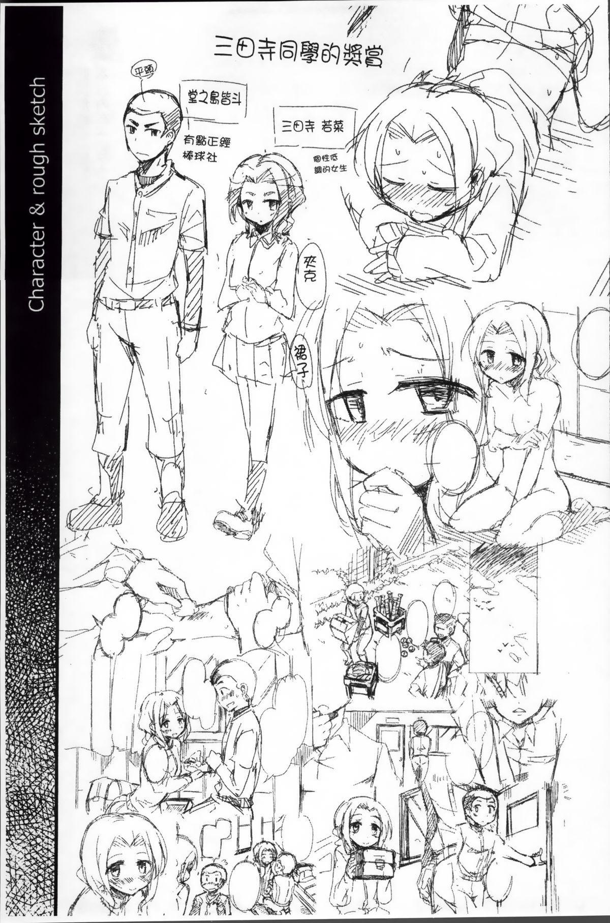 Natsu no Yuugure Komichi 136