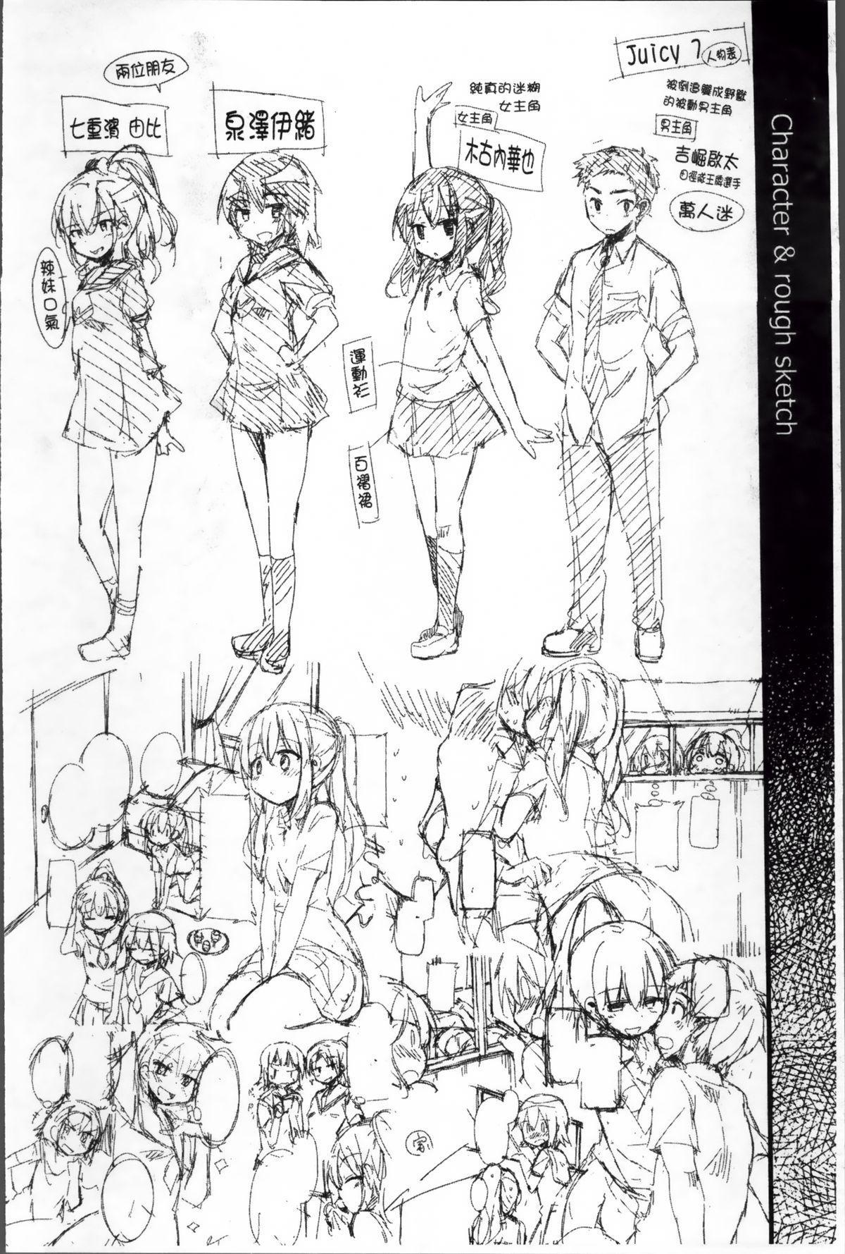 Natsu no Yuugure Komichi 137